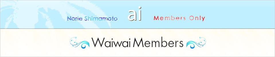 waiwaiメンバーズ