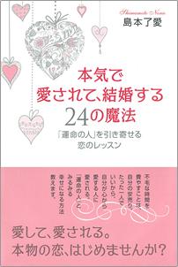 本気で愛されて、結婚する24の魔法