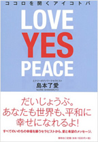 LOVE YES PEACE