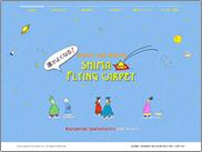 シマ☆フライングカーペット
